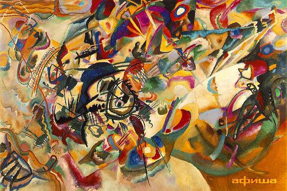 Василий Кандинский. Контрапункт: композиция VI — композиция VII. К 150-летию художника смотреть фото