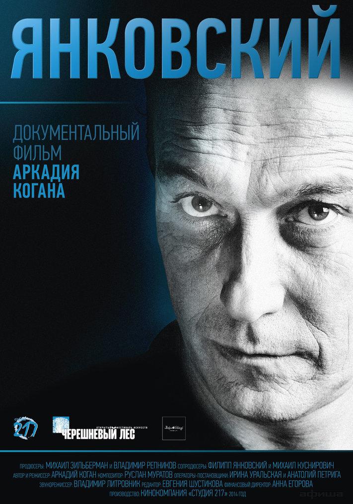 Янковский смотреть фото