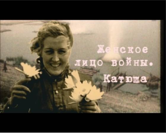 Женское лицо войны. «Катюша» смотреть фото