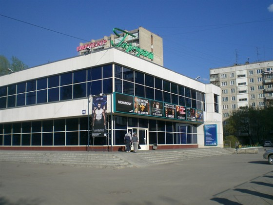 Фото кинотеатр Горизонт