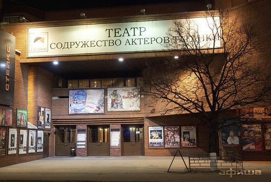 Театр содружество актеров таганки афиша на октябрь купить билет кино киров