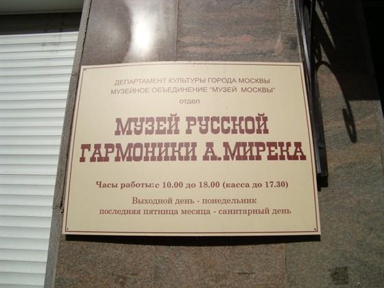 Фото музей русской гармоники Альфреда Мирека