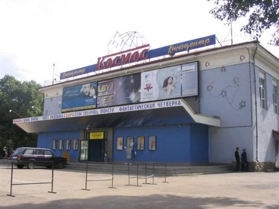 Фото кинотеатр Космос