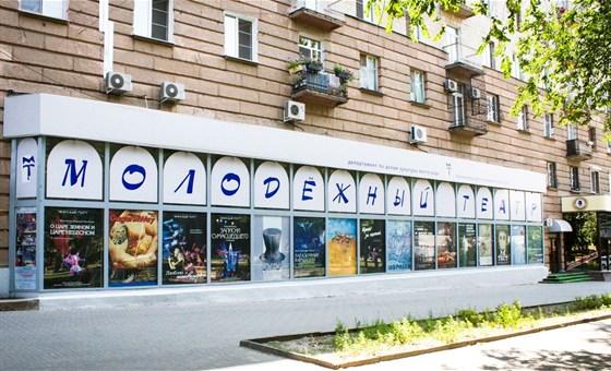 Фото волгоградский молодежный театр
