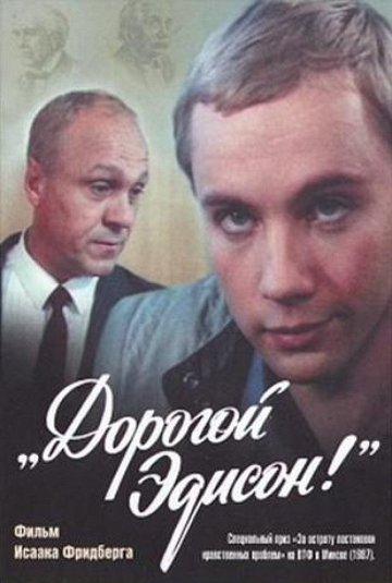 Постер Дорогой Эдисон!