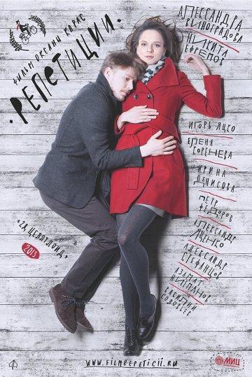 Постер Репетиции