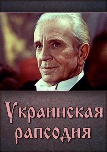 Постер Украинская рапсодия
