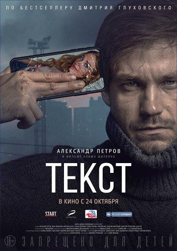 Постер Текст