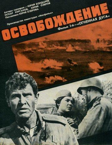 Постер Освобождение: Огненная дуга
