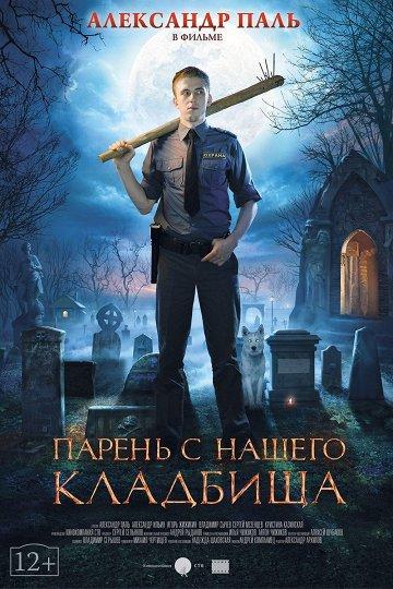 Постер Парень с нашего кладбища