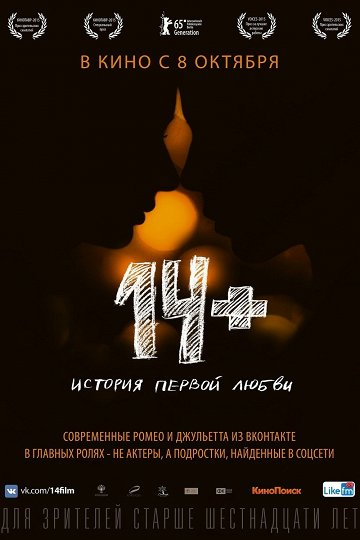 Постер 14+