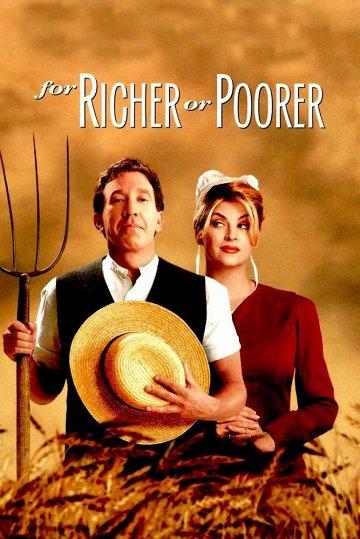 Постер И в бедности, и в богатстве