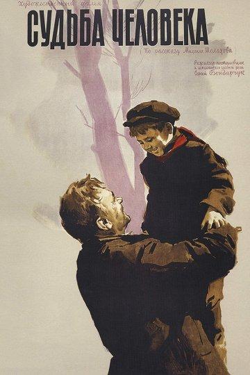 Постер Судьба человека