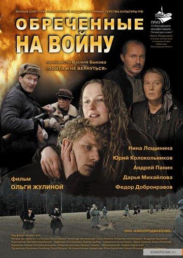 Постер Обреченные на войну