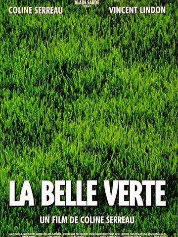 Постер Прекрасная Зеленая