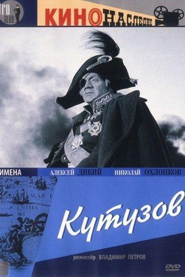Постер Кутузов