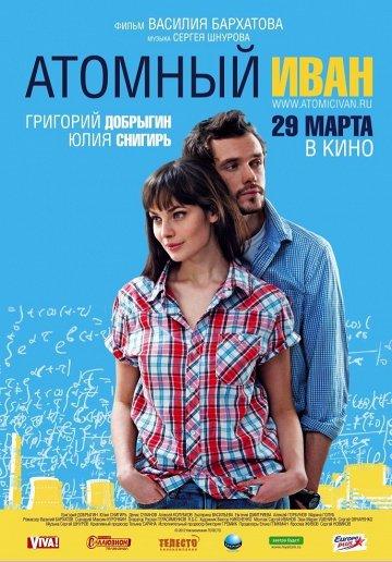 Постер Атомный Иван
