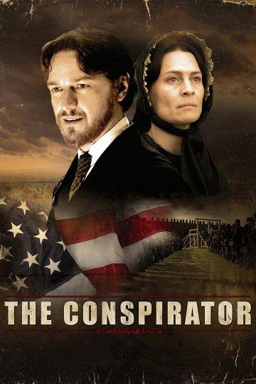 Постер Заговорщица