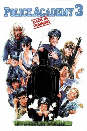 Постер Полицейская академия-3: Повторное обучение