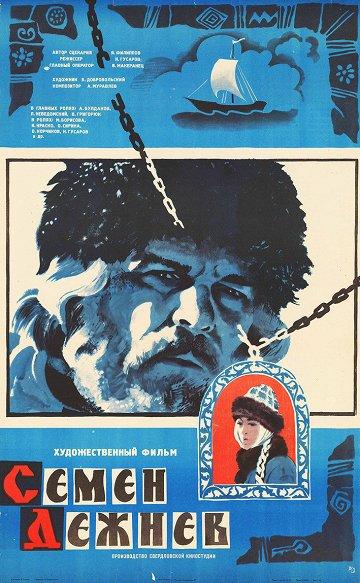 Постер Семен Дежнев