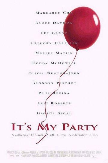 Постер Это моя вечеринка