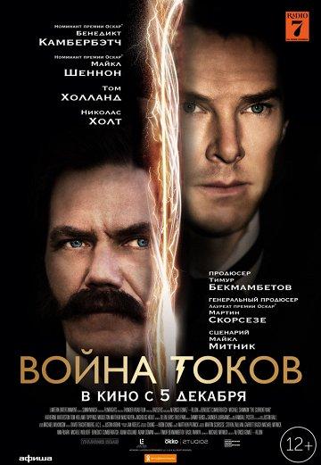 Постер Война токов