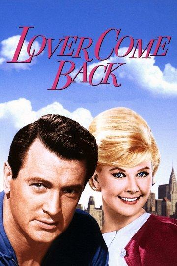 Постер Вернись, моя любовь