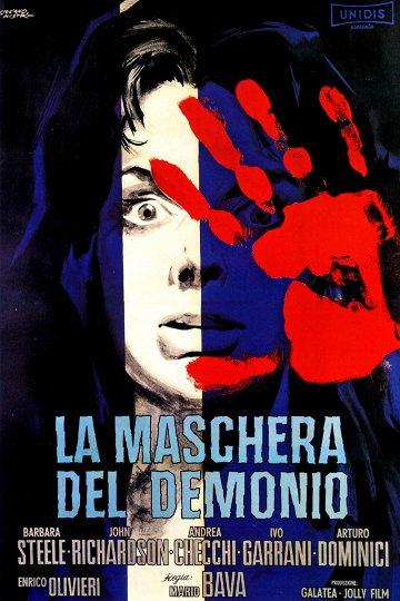 Постер Маска демона