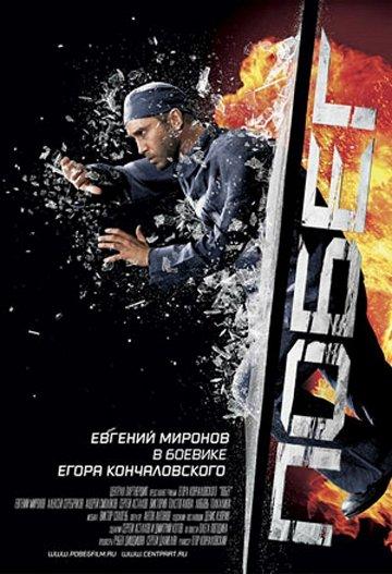 Постер Побег