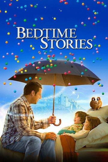 Постер Сказки на ночь