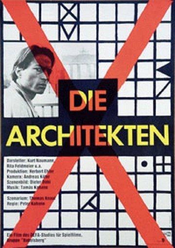 Постер Архитекторы