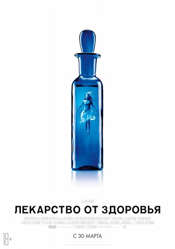 Постер Лекарство от здоровья