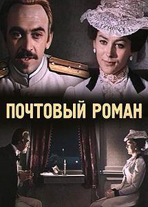 Постер Почтовый роман