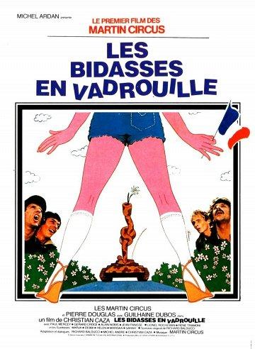 Постер Новобранцы на прогулке