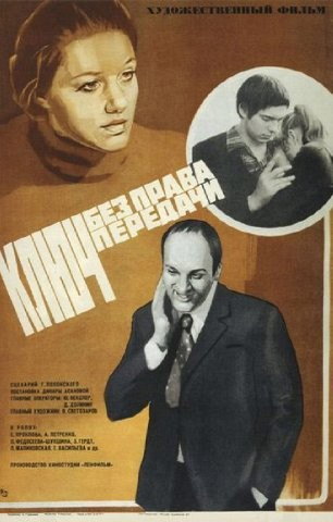 Постер Ключ без права передачи
