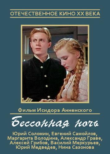 Постер Бессонная ночь