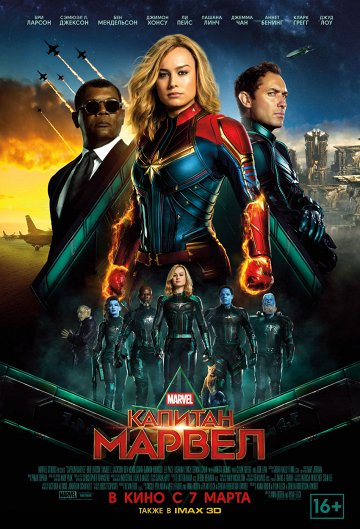 Постер Капитан Марвел