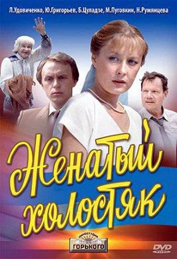Постер Женатый холостяк