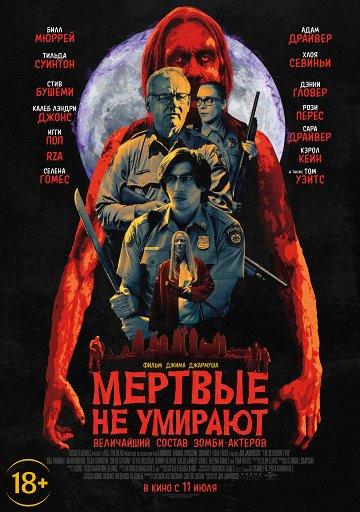 Постер Мертвые не умирают