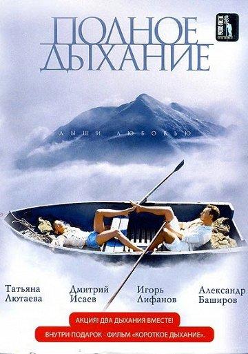 Постер Полное дыхание
