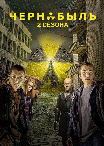 Постер Чернобыль: Зона отчуждения. Финал