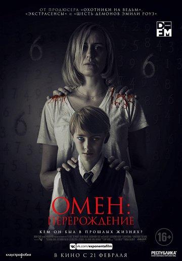 Постер Омен: Перерождение