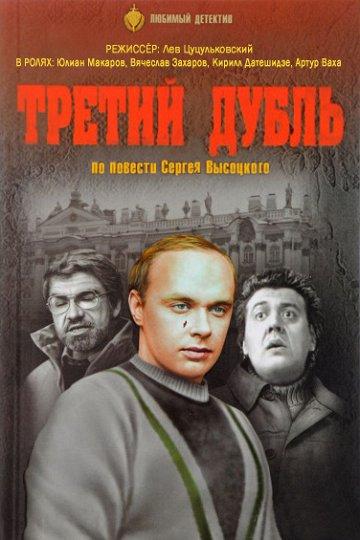 Постер Третий дубль