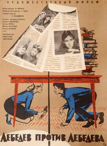 Постер Лебедев против Лебедева