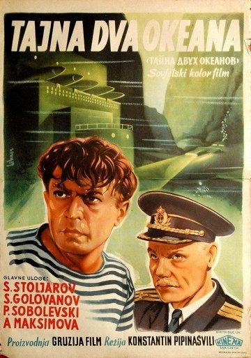 Постер Тайна двух океанов