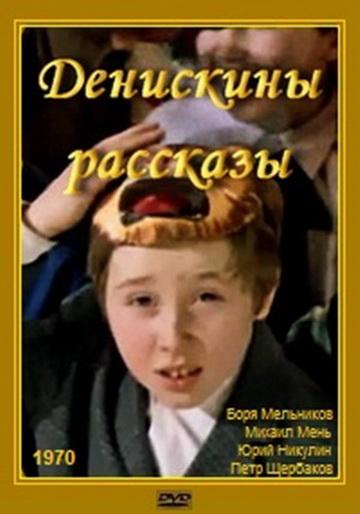 Постер Денискины рассказы