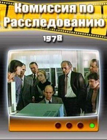 Постер Комиссия по расследованию