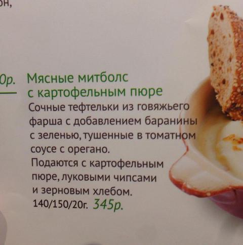 Появление митболов в Москве породило острую лингвострановедческую дискуссию. Когда она поутихла, а закусочная Meatball Company закрылась, «Кофе Хауз» со своими «митболс» рискует возродить ее вновь