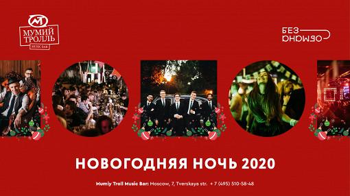 «С Новым годом, Крошка!» Под всеми любимую песню дальневосточных романтиков откроем вместе двери в Новый 2020 год и зададим настроение предстоящим каникулам!
