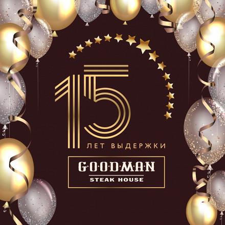 Знаменитому ресторану «Гудман» исполняется 15 лет!
